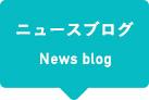 ニュースブログ