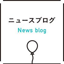 ニュースブログ News blog